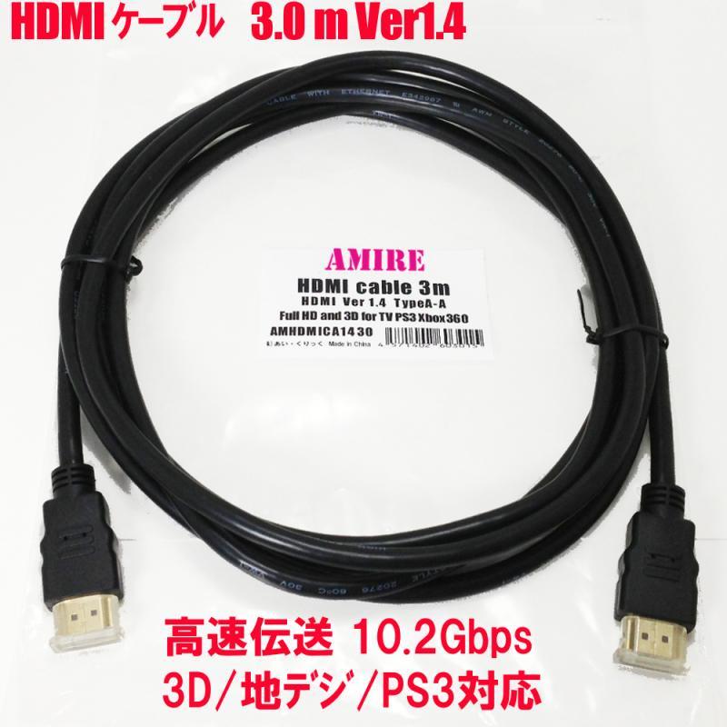 [S1]小型便200円(税別)~ AMIRE アミレ HDMIケーブル 3.0m Ver.1.4 高速伝送10.2Gbps 3m 地デジ,BS,CS,PS3…