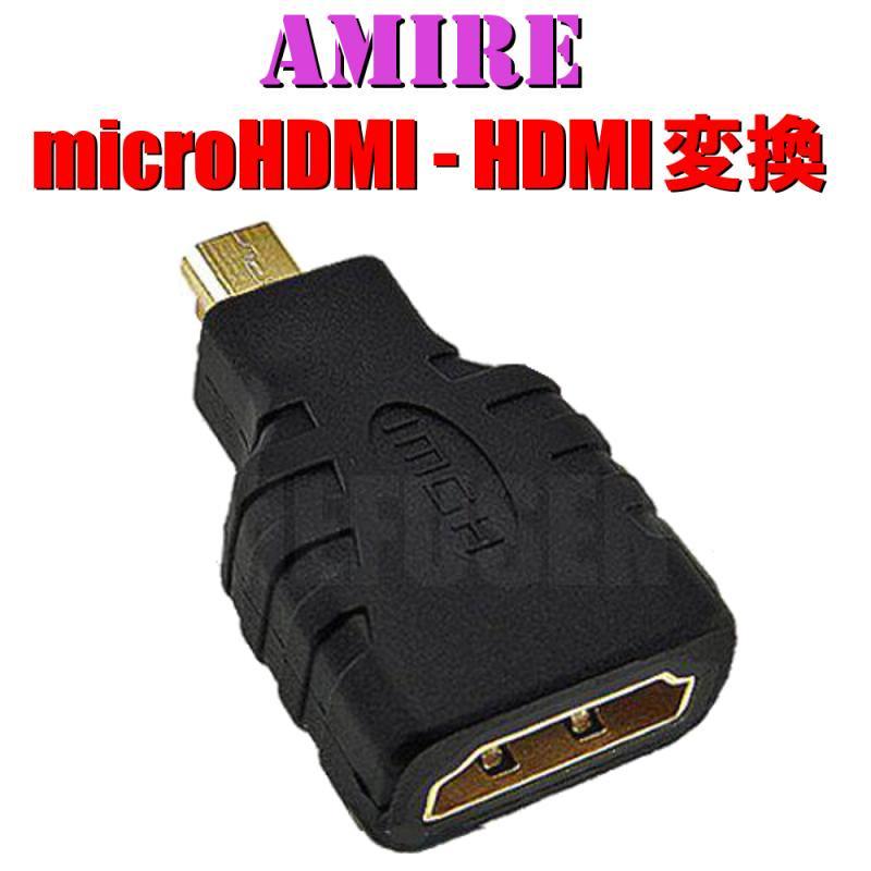 [S4] 小型便200円(税別)〜 AMIRE アミレ HDMI(メス)をmicroHDMI(オス)に変換するアダプタ マイクロHDMIプラグ