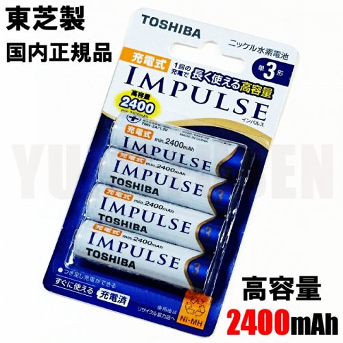 [S2] 小型便200円(税別)~ 2400mAhの大容量 富士通 日本製ニッケル水素充電池 単3 4本パック