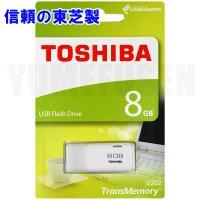 [S2] ������200�ߡ����̡ˡ� ��� TOSHIBA USB��� 8GB USB2.0�б�