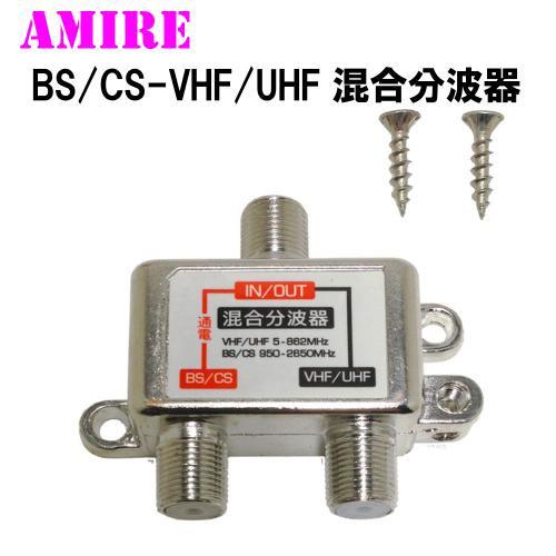 [S4] 小型便200円(税別)~アミレ AMIRE アンテナ混合分波器 BS通電 木ネジ付 地デジ,BS,CSに