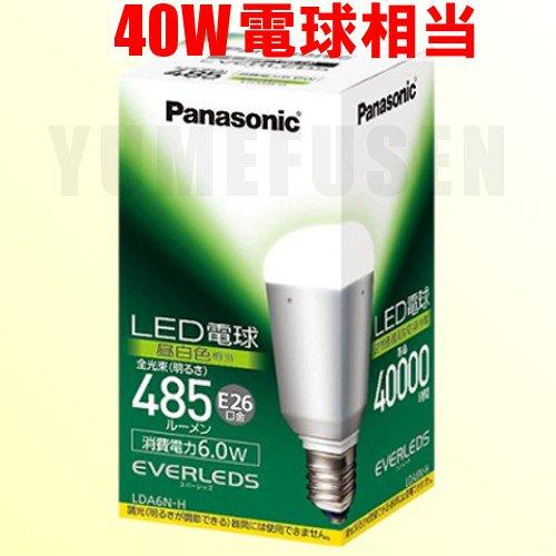 [M1] Panasonic LED電球 LDA6N-H 昼白色(白)E26口金 40W相当 パナソニック