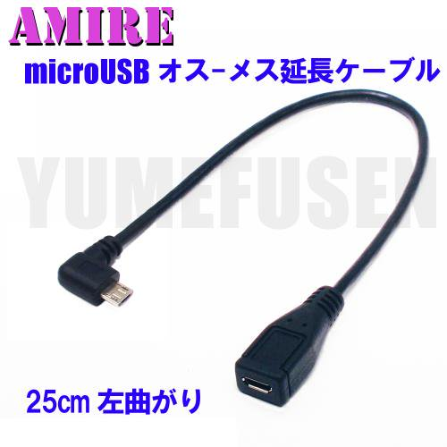 [S4] 小型便200円(税別)~アミレ AMIRE microUSB延長ケーブル 左向き方向変換 L型 25cm