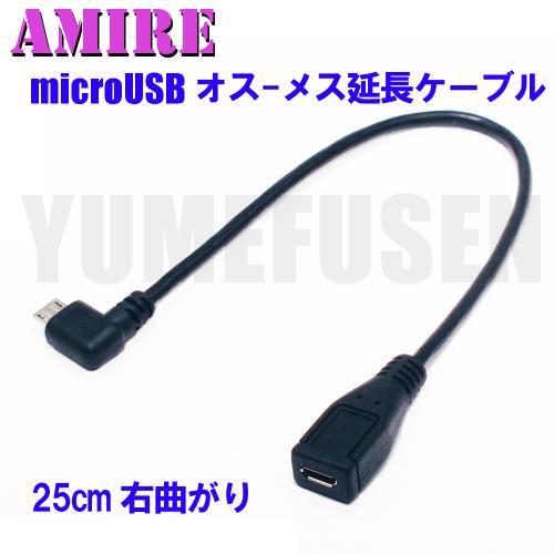 [S4] 小型便200円(税別)~ アミレ AMIRE microUSB延長ケーブル 右向き方向変換 L型 25cm