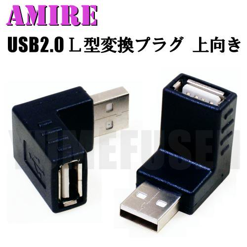 [S8] ������200�ߡ����̡ˡ� ���ߥ� AMIRE USB���ž���ץ饰 �����L��������-� USB2.0�б�