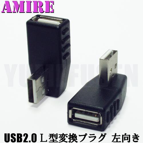 [S8] 小型便200円(税別)〜 アミレ AMIRE USB方向転換プラグ 左向きL型・オス-メス USB2.0対応