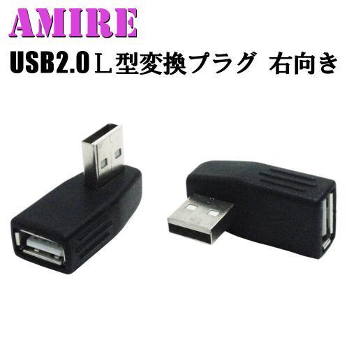 [S8] 小型便200円(税別)〜 アミレ AMIRE USB方向転換プラグ 右向きL型・オス-メス USB2.0対応