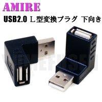 [S8] 小型便200円(税別)〜 アミレ AMIRE USB方向転換プラグ 下向きL型・オス-メス USB2.0対応