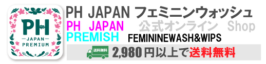 デリケートゾーン専用ソープ PH JAPAN フェミニンウォッシュ公式ショップ