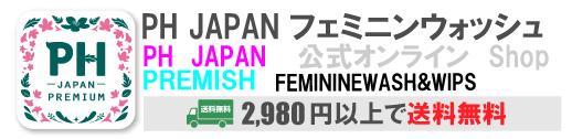 PH JAPAN フェミニンウォッシュ公式ショップ