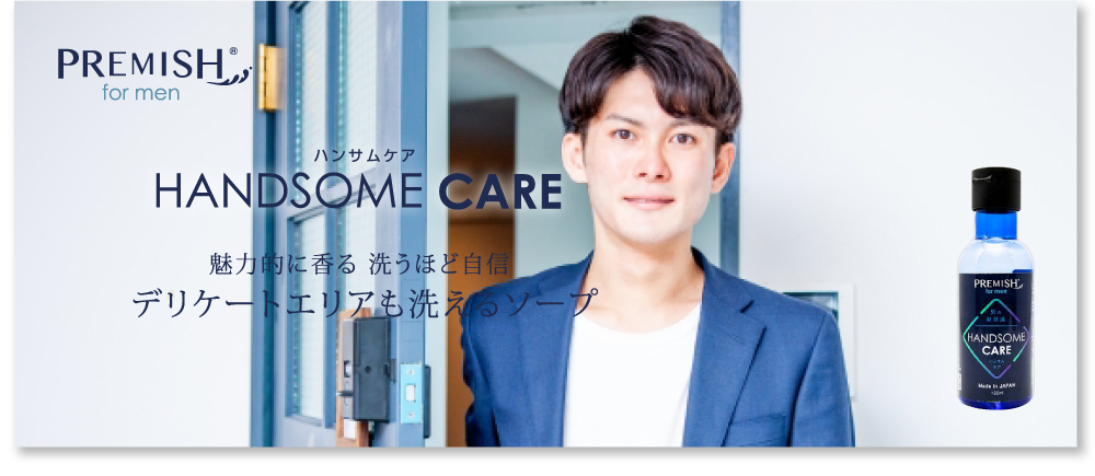 handsome care