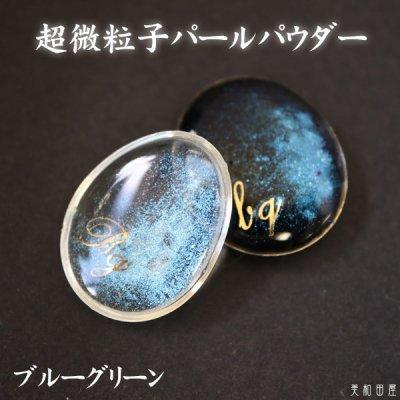 超微粒子パールパウダー ブルーグリーン