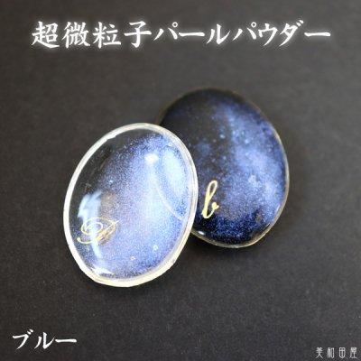 超微粒子パールパウダー ブルー