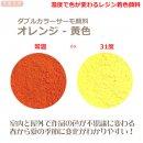 ダブルカラーサーモ顔料 オレンジー黄色 (温度で色が変わるレジン着色顔料)