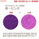 ダブルカラーサーモ顔料 紫ーピンク (温度で色が変わるレジン着色顔料)
