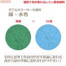 ダブルカラーサーモ顔料 緑ー水色 (温度で色が変わるレジン着色顔料)