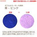 ダブルカラーサーモ顔料 青ーピンク (温度で色が変わるレジン着色顔料)