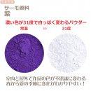 サーモ顔料 紫 (温度で色が変わるレジン着色顔料)