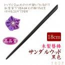 木製簪棒  サンダルウッド黒色  18cm
