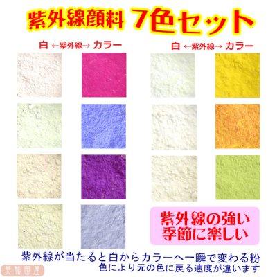 紫外線顔料 7色セット (レジン着色顔料)