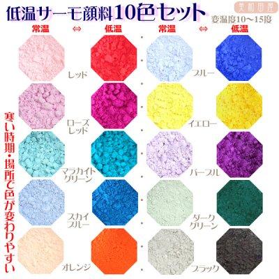 低温サーモ顔料 10色セット(低温で色が変わるレジン着色顔料)