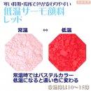 低温サーモ顔料 レッド(低温で色が変わるレジン着色顔料)