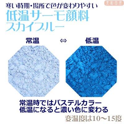 低温サーモ顔料 スカイブルー(低温で色が変わるレジン着色顔料)