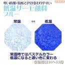 低温サーモ顔料 ブルー(低温で色が変わるレジン着色顔料)