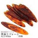 ◆10個まとめ買い 帯飾りプレート(帯根付板)☆厚く丈夫3mmべっ甲色 9cm 美和田屋オリジナル