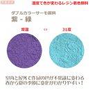 ダブルカラーサーモ顔料 紫ー緑 (温度で色が変わるレジン着色顔料)