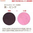ダブルカラーサーモ顔料 黒ーピンク (温度で色が変わるレジン着色顔料)