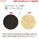 ダブルカラーサーモ顔料 黒ーベージュ (温度で色が変わるレジン着色顔料)