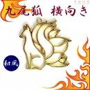 カラワク(空枠)九尾狐  ◆横向き ゴールド色