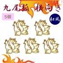 ◆5個◆まとめ買い!カラワク(空枠)九尾狐  ◆横向き ゴールド色