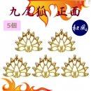 ◆5個◆まとめ買い!カラワク(空枠)九尾狐  ◆正面 ゴールド色