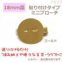 18mm皿 貼り付けタイプ   ミニブローチ  ゴールド色
