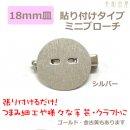 18mm皿 貼り付けタイプ   ミニブローチ  シルバー色