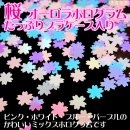桜 オーロラホログラム 4色ミックス プラケース入り