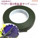 つまみ細工用 ワイヤー巻き用粘着テープ  モスグリーン色(フローラテープ)12.5mm幅