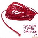 つまみ細工用 下がり紐(唐打ち紐)紅 長さ3m