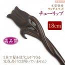 木製簪棒 サンダルウッド チューリップ 18cm 黒