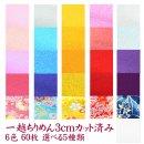 美和田屋オリジナル 一越ちりめん 3cm×3cm カット済みちりめん 6色 60枚 選べる5種類