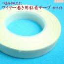 つまみ細工用 ワイヤー巻き用粘着テープ ホワイト色(フローラテープ)12.5mm幅