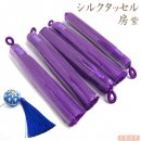 シルクタッセル◇紫 8〜9cm 5本