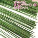 つまみ細工用 組上げ用針金 グリーン色(地巻ワイヤー)【細目30番】 200本