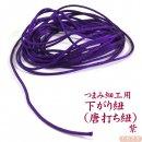 つまみ細工用 下がり紐(唐打ち紐)紫 長さ3m