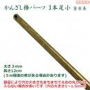 簪棒(かんざしパーツ)1本足 小 金古美 12.5cmφ3mm