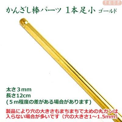 簪棒(かんざしパーツ)1本足 小 ゴールド色 12.5cmφ3mm
