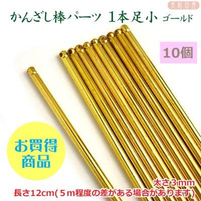 まとめ買い!簪棒(かんざしパーツ)1本足 小 ゴールド色 12.5cmφ3mm10本