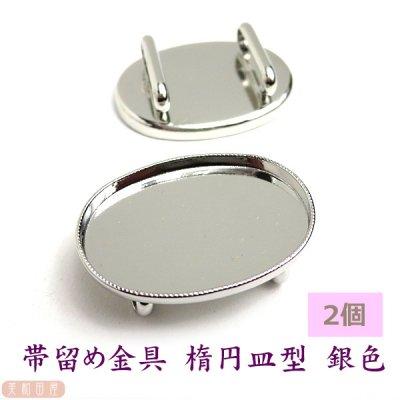 帯留め金具 楕円皿型 シルバー色 2.5*1.8 2個